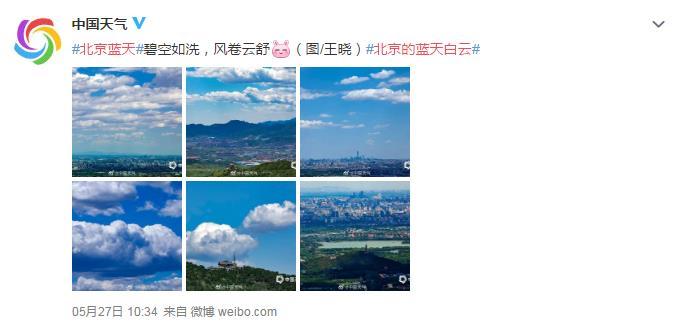 北京的蓝天白云刷爆朋友圈 网友:两会蓝 希望长久一直蓝下去