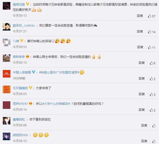 广州市新冠肺炎危重症患者清零 网友:钟老的笑脸是我们缓压的最好良剂