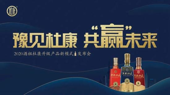 豫见杜康 共赢未来 2020酒祖杜康升级产品新模式发布会首站盛大举行