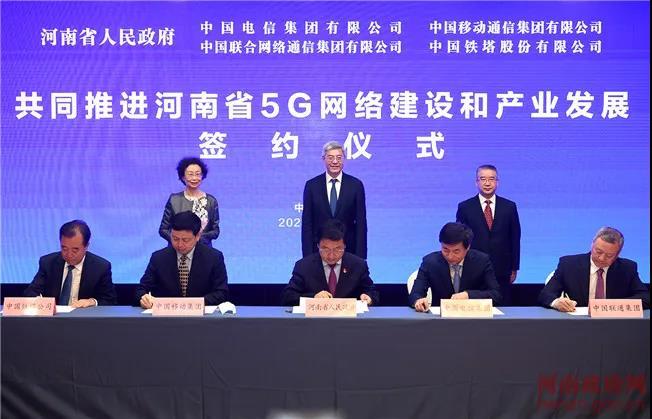 重磅!河南省政府与四大通信央企就推进5G发展在京集中签约