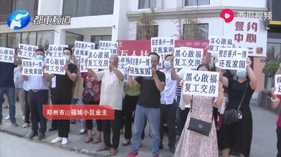 郑州市啟福城:房子何时动工?商品房变成安置房?房子网签不了?