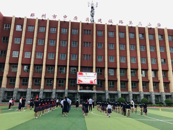 传承红色基因 争做新时代好队员——郑州市中原区建设路第三小学入队仪式