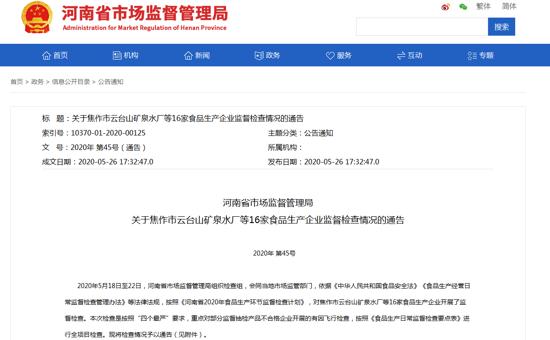 停产整顿!河南省神通食品有限公司因检查结果不合格被通报