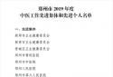 """郑州中医骨伤病医院和郭永昌院长被评为""""2019年度郑州市中医工作先进集体和先进个人"""""""