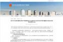 开通存量房交易合同网签权限 郑州二手房网签新变化!