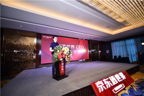 创新未来 赢在当下|京东酒世界旗舰店战略发布会在豫举行