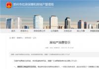 郑州市房管局发布四条房地产消费警示 看看购房要注意啥
