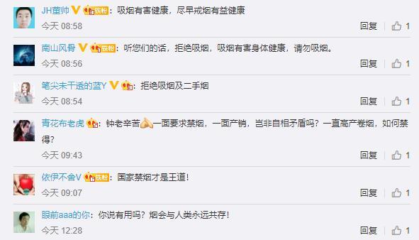 钟南山等专家呼吁远离烟草 网友:好!我听话
