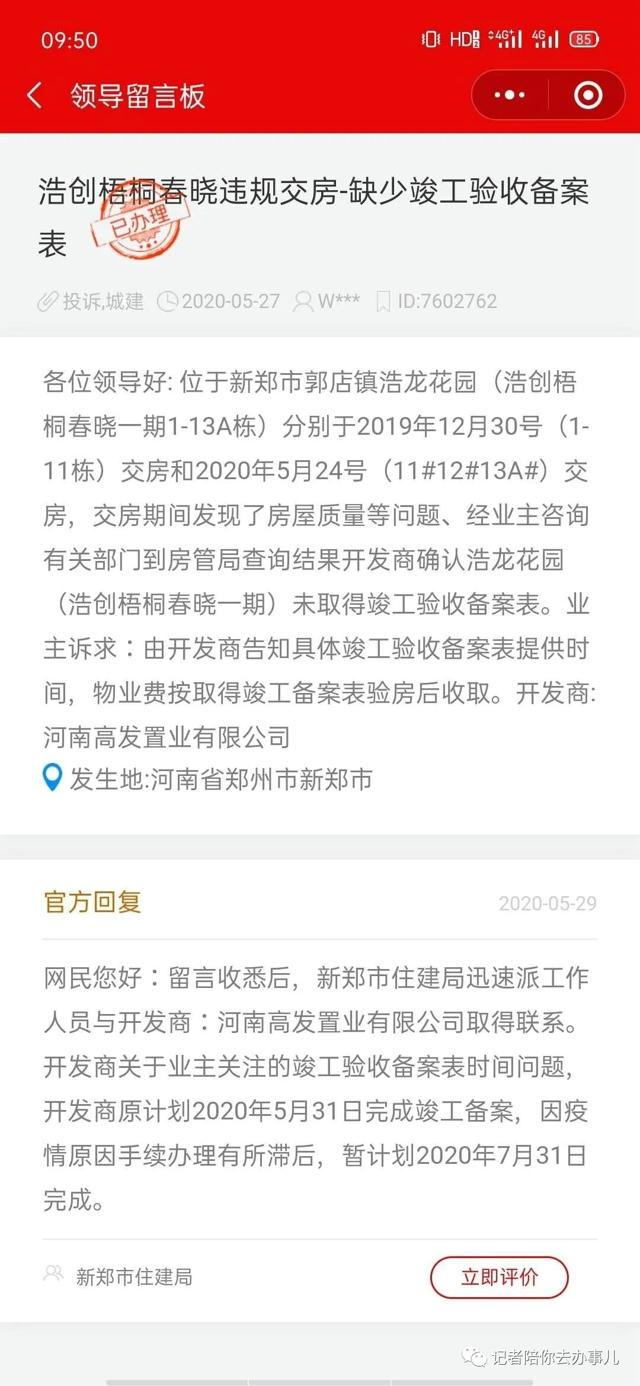 郑州市浩创梧桐春晓小区没有竣工备案表却要交房 房收不收都要交物业费