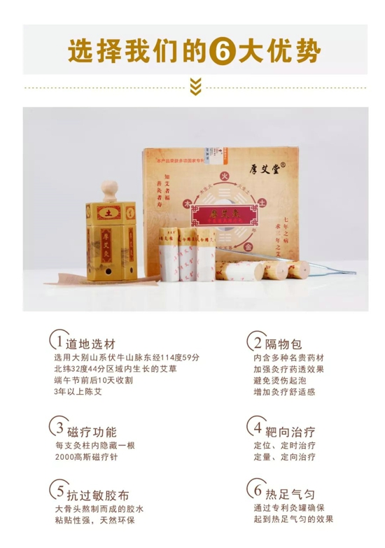 河南君盟医疗:厚艾灸传统养生六大优势