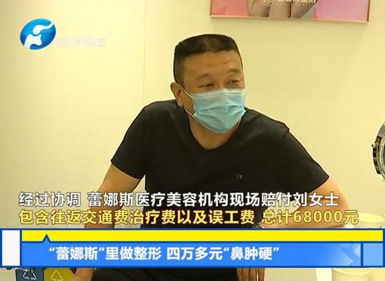 """开封一女子在蕾娜斯医疗做美容 花了四万多元整成""""鼻肿硬"""""""