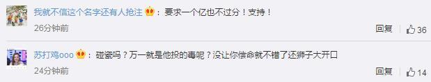 吴春红欲申请1800万国家赔偿 网友:支持追责但要落实到个人