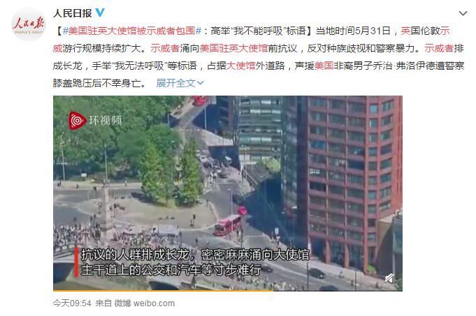 美国驻英大使馆被示威者包围 网友:这样一闹 群体免疫不远了