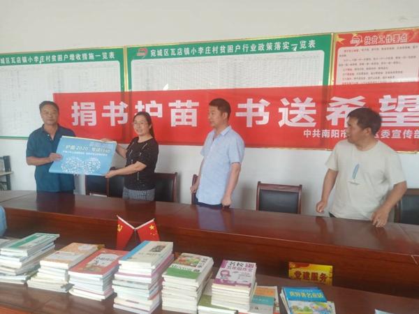 宛城区:捐书护苗、书送希望,助力文化教育扶贫