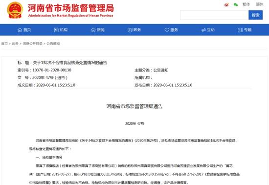 郑州果真了得商贸被处罚款68000元:未取得《食品经营许可证》、经营超标准预包装食品