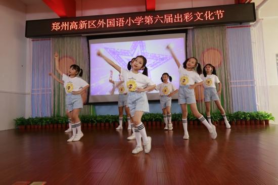 我与祖国同出彩——记郑州高新区外国语小学第六届出彩文化节