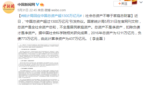 统计局回应中国总资产超1300万亿元 你理解对了吗?