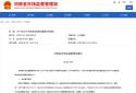 郑州果真了得商贸被处罚款68000元:未取得《食品经营许可证》、经营重金属含量超标食品