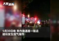 河南焦作一饭店疑似发生爆炸 现场玻璃碎片散落一地