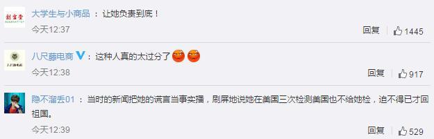 隐瞒病情回国的黎某被批准逮捕 网友:让她负责到底!