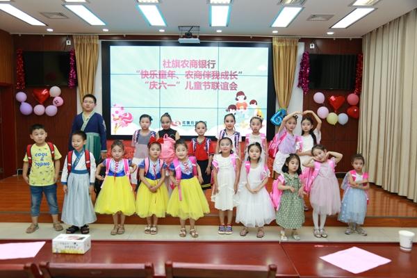"""社旗农商银行举办""""快乐童年、农商伴我成长""""""""庆六一""""儿童节联谊会"""