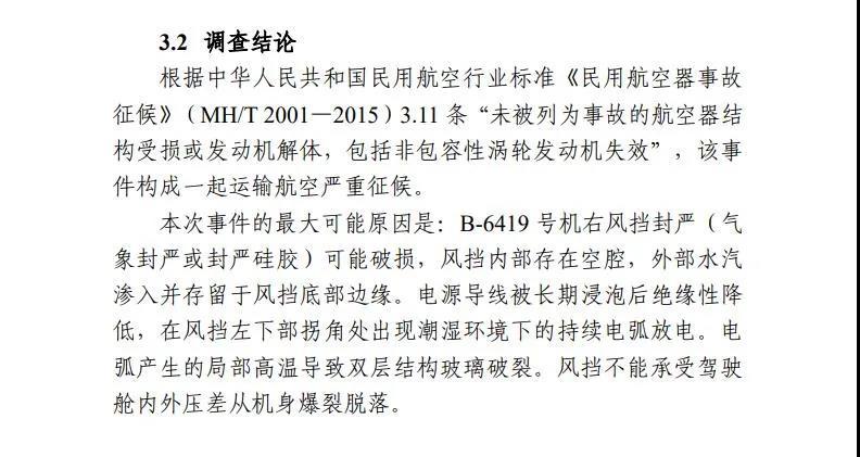 风挡玻璃为何空中爆裂脱落?川航3U8633航班事件调查报告来了