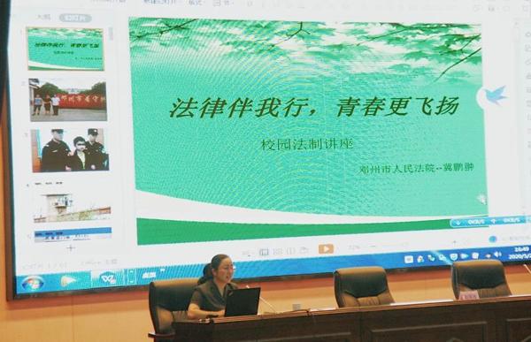 邓州法院:关爱青少年 送法进校园