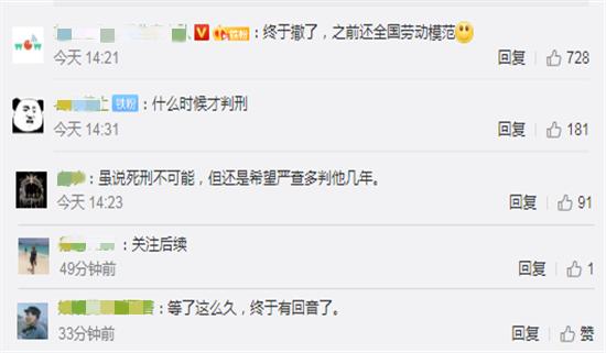 新城控股原董事长王振华被撤销全国劳动模范称号