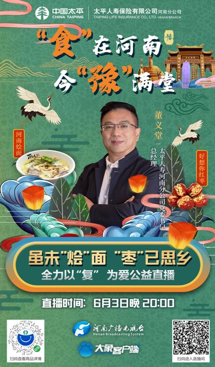 """6月3日:太平人寿河南分公司 全力以""""复""""为爱公益直播"""