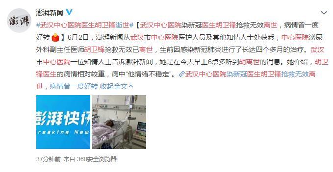 武汉中心医院医生胡卫锋离世 网友:心痛 英雄走好