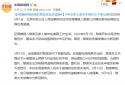 隐瞒病情回国的黎某被批准逮捕 网友:必须要严惩