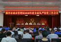 漯河城管坚定不移推动全面从严治党向纵深发展