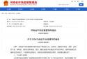 河南通告30批次食品不合格 郑州全日鲜生活便利店、许昌胖东来超市上榜