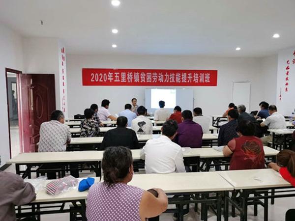 西峡县五里桥镇:不断强化贫困劳动力技能提升培训