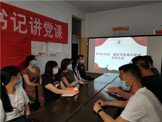"""郑州市新同乐社区:吹响总动员""""号角"""" 迎接国家卫生城市复审"""