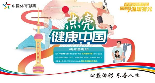 公益体彩助力点亮健康中国