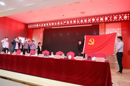 信阳市潢川县教体局:党建引领谋发展,从严治教谱新篇