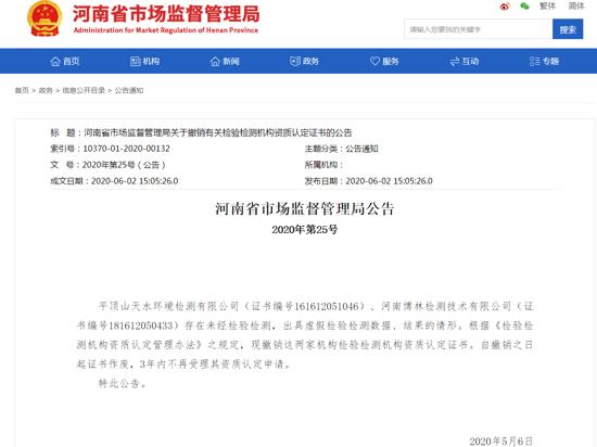 平顶山天水环境检测有限公司和河南博林检测技术有限公司检验检测机构资质认定证书被撤销