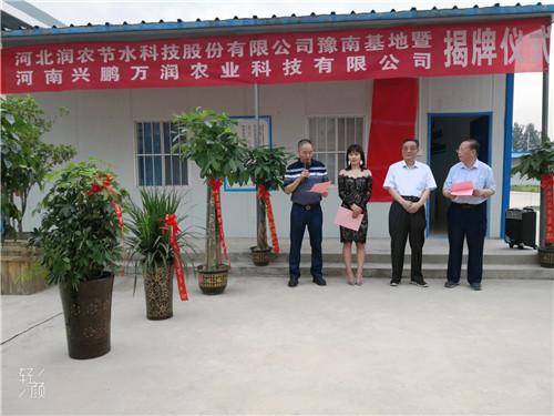 河南兴朋万润农业科技在平顶山揭牌