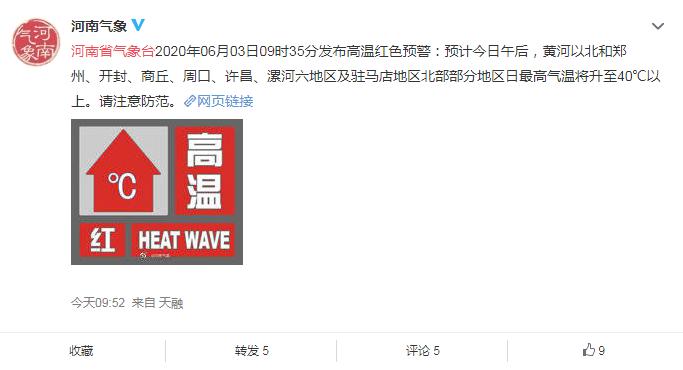 高温占据C位!河南发布高温红色预警 最高气温将升至40℃以上