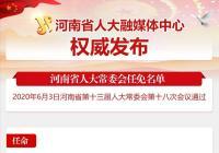 河南省人大常委会通过一批人事任免 刘玉江出任河南省副省长