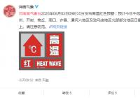 40℃!河南发布高温红色预警 尽量避免户外活动 注意防暑降温