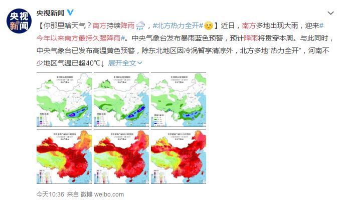 今年以来南方最持久强降雨 网友:太潮了 这天下雨人都要疯了!