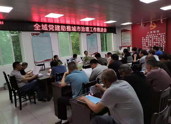 邓州市湍河街道推动基层社会治理实施全域党建