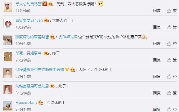 上海杀妻藏尸案罪犯被执行死刑 网友:大快人心!正义没有迟到
