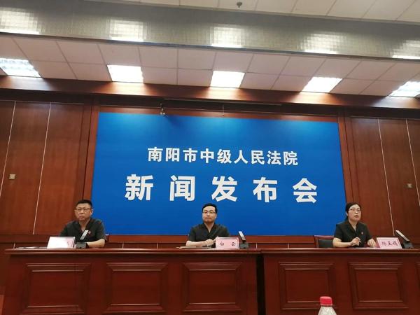 南阳中院召开环境资源司法保护新闻发布会