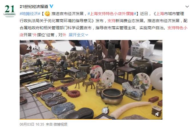 上海支持特色小店外摆摊 网友:真的贼爱逛小摊
