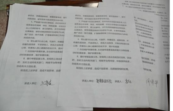新蔡县人民法院开展2020年网络文明传播动员大会