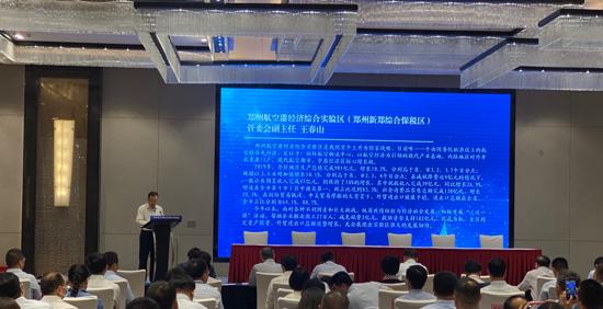 郑州银行应邀参加航空港区政银企对接暨应急转贷资金启动仪式