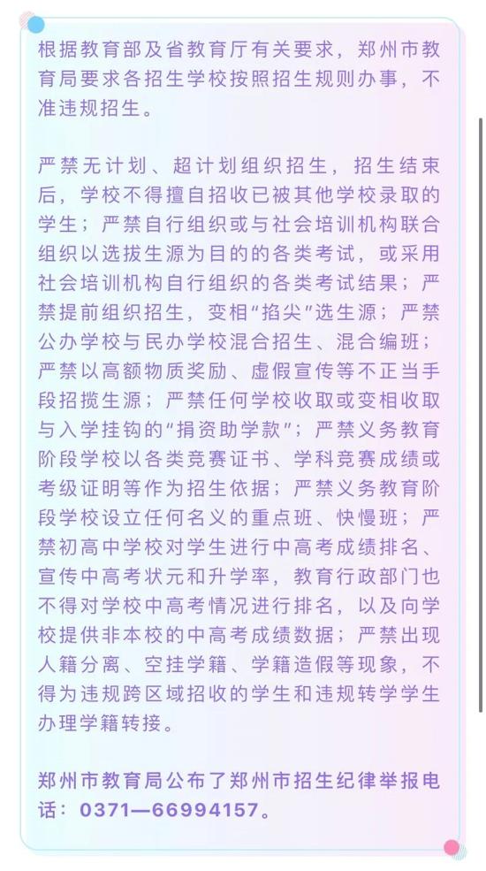 郑州市教育局发布九条禁令:严格招生纪律 不准违规招生